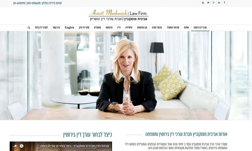 בניית אתרים לעסקים קטנים -אתר עורכי דין