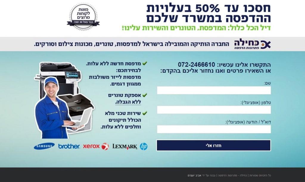 כחילה פתרונות הדפסה - חסכו עד 50% בעלויות ההדפסה