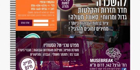 חדר חזרות והקלטות בתל אביב - ציוד מתקדם