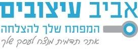 אביב עיצוב אתרים Logo