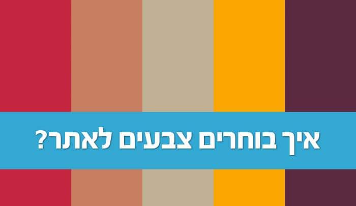 עיצוב אתרים - איך בוחרים צבעים לאתר?