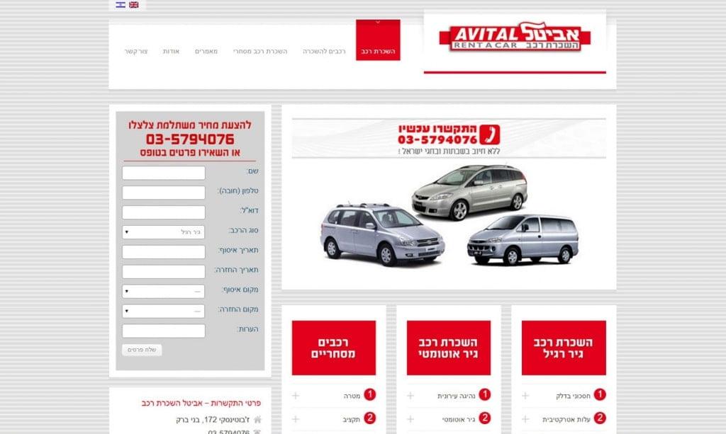 אביטל - השכרת רכב בישראל במחירים אטרקטיביים !