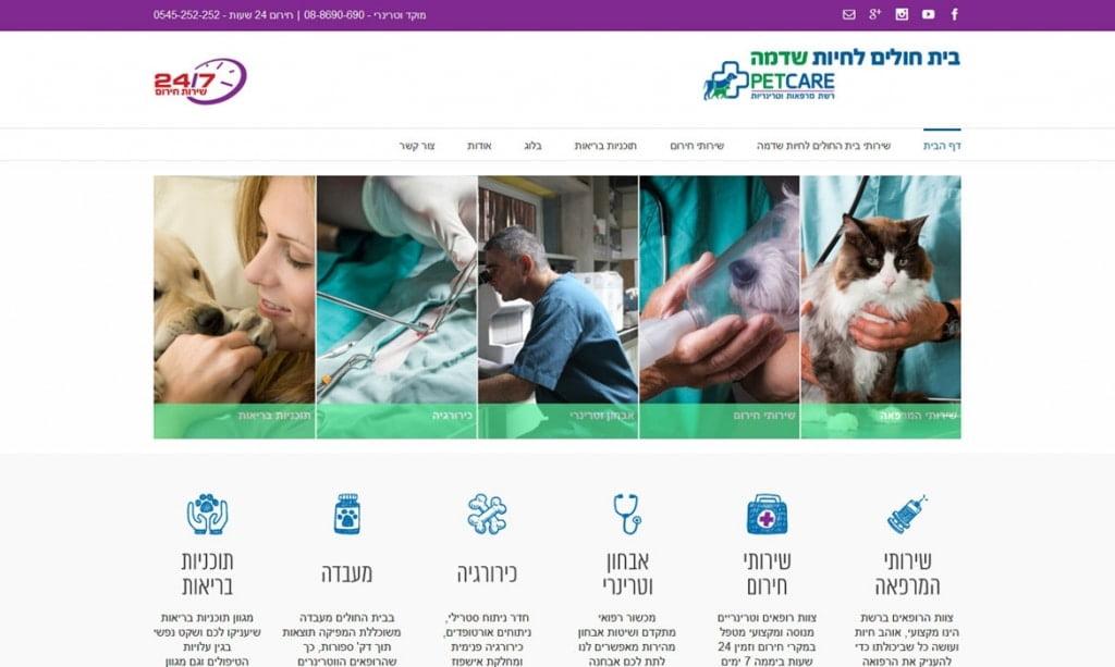 בית חולים לחיות - שדמה